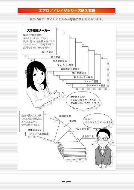 イレイザシリーズパンフレットP4