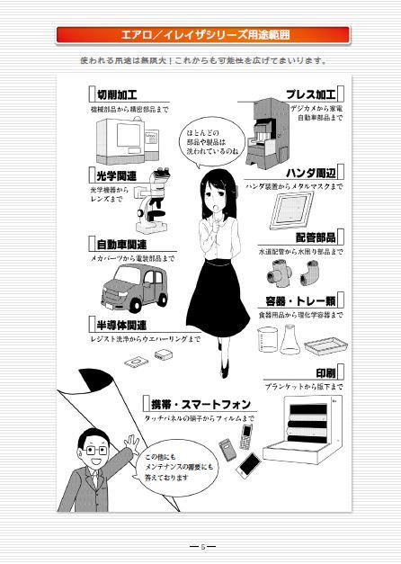 イレイザシリーズパンフレットP5