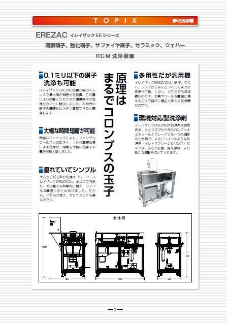 イレイザシリーズパンフレットP7