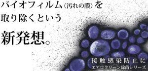 エアロ除菌クリーンタイトル