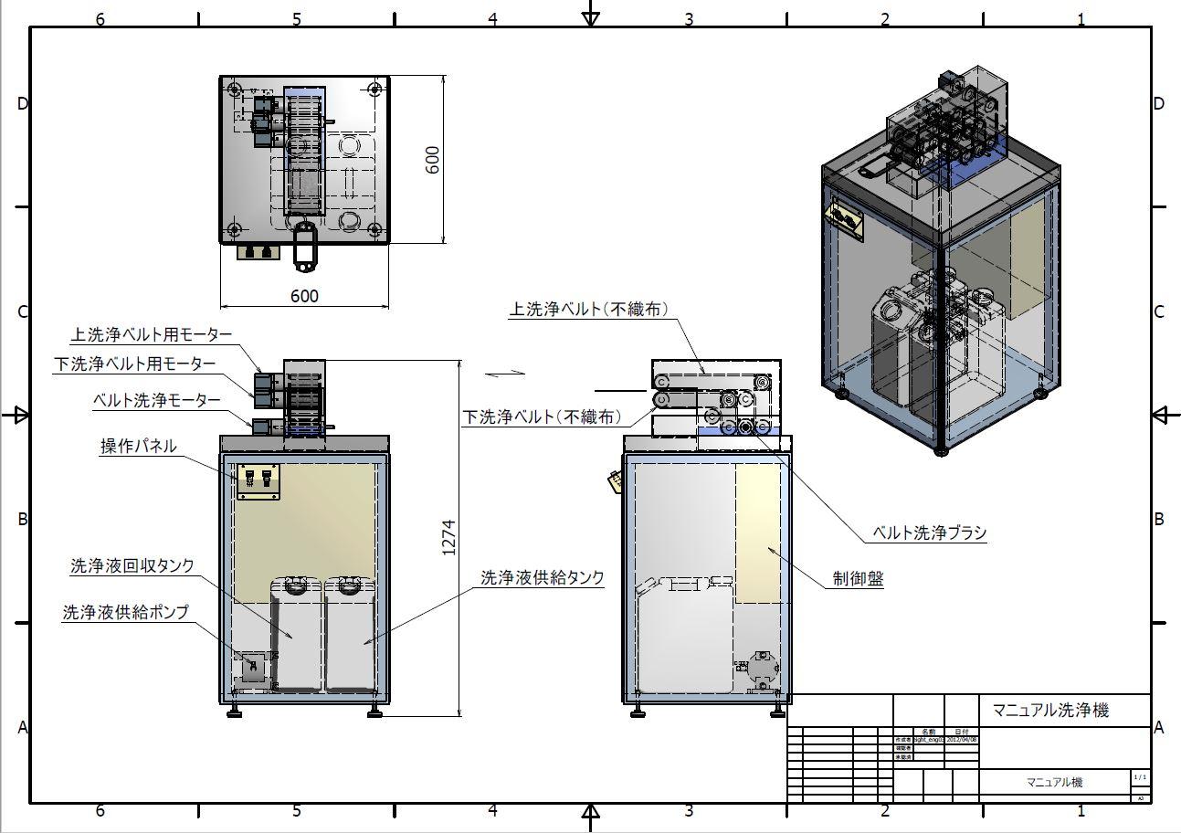 硝子基板及びプラスチック(樹脂)板の洗浄ユニット