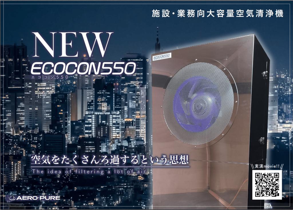 大容量空気清浄機「エココン」