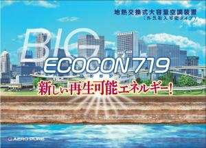 ecocon719